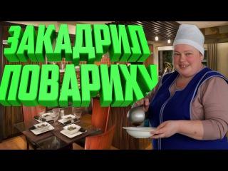 Как закадрить повариху в столовке, чтобы она давала бесплатную хавку