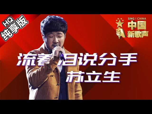 【单曲纯享版】苏立生《流着泪说分手》 《中国新歌声》第11期 SING!CHINA EP.11 20160923 [27