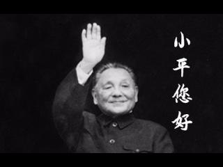 您说,可以【缅怀邓小平同志逝世二十周年】
