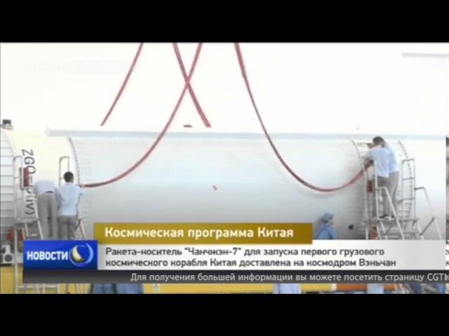 На космодром Вэньчан доставлена сверхтяжёлая ракета-носитель Чанчжэн-7