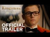 Kingsman Золотое кольцо (Kingsman The Golden Circle) - Official Trailer