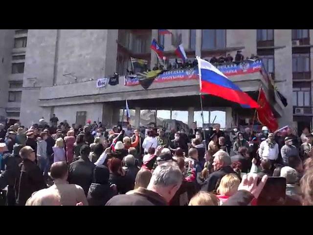 Донецк 07 04 2014г Провозглашение Донецкой Народной Республики