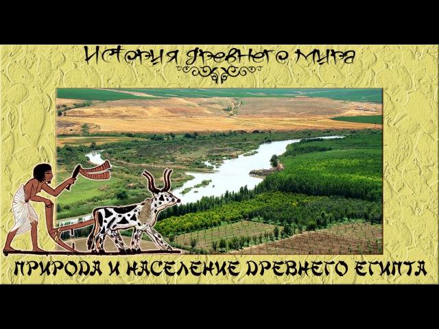 Природа и население Древнего Египта рус История древнего мира