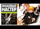 Оружейный Мастер - Меч Ичиго Зангецу из Блич Bleach - Man At Arms на русском от TVG!