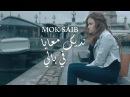 Mok Saib - Nedik M3aya Fi Bali (EXCLUSIVE Music Video) | موك صايب - نديك معايا في بالي