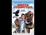 Месть пушистых (Furry Vengeance, 2010)