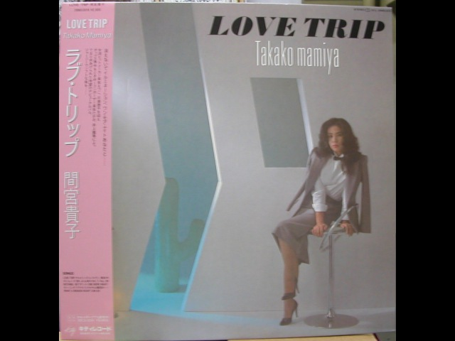 Love Trip - Takako Mamiya [ 間宮貴子 ] - 1982 - Full Album