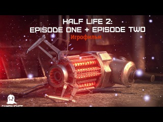 Half Life 2: Episode One + Episode Two  [игрофильм]