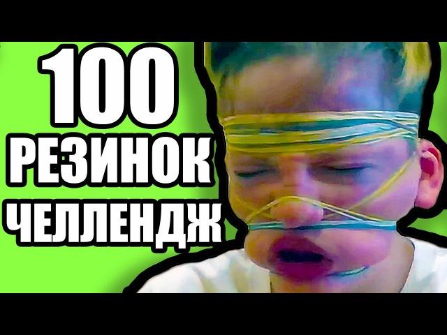 100 СЛОЕВ РЕЗИНОК НА ЛИЦО ЧЕЛЛЕНДЖ | ПАЦАН ЧУТЬ НЕ УМЕР