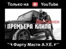 =КЛИП - Дон Симон - Фарту Масти А.У. Е.=