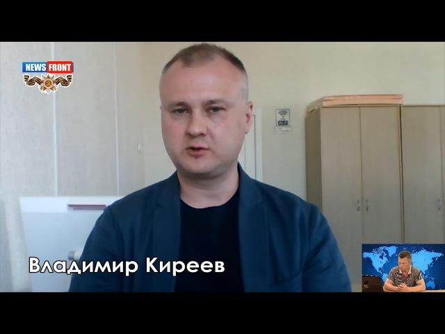 Владимир Киреев: Украину используют в качестве бильярдного шара против России