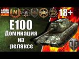 E100. Доминация на релаксе. World Of Tanks Console | WOT PS4 XBOX