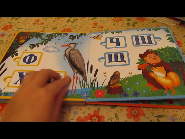 Азбука книжка с мягкими пазлами