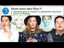Знают ли корейцы Петра I Великого Викторина о России
