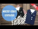 Скрапбукинг мастер-класс открытка пиджак на 23 февраля. Scrapbooking. DIY