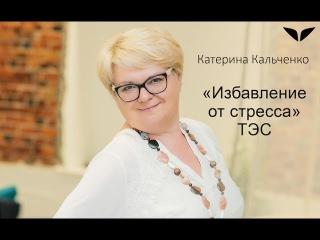 «Избавление от стресса» ТЭС с Катериной Кальченко