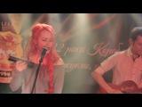 Julia Ivanova and Alexey Lazarev - Smoke on the water (Deep Purple cover, acoustic)