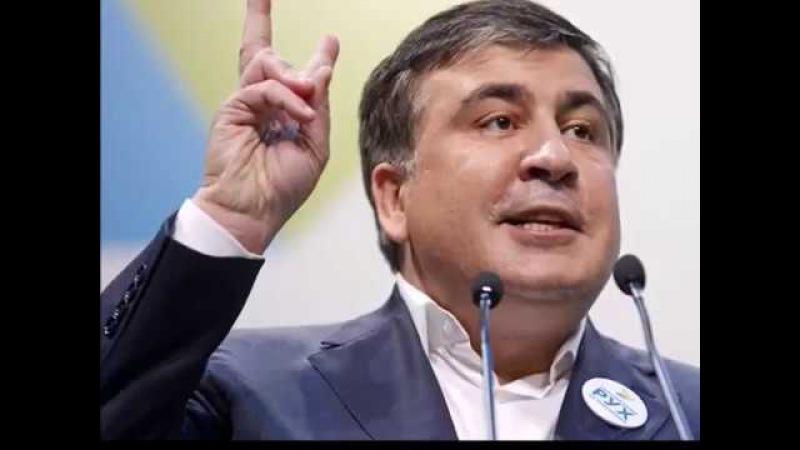 Саакашвили. Фланговые удары по Саакашвили