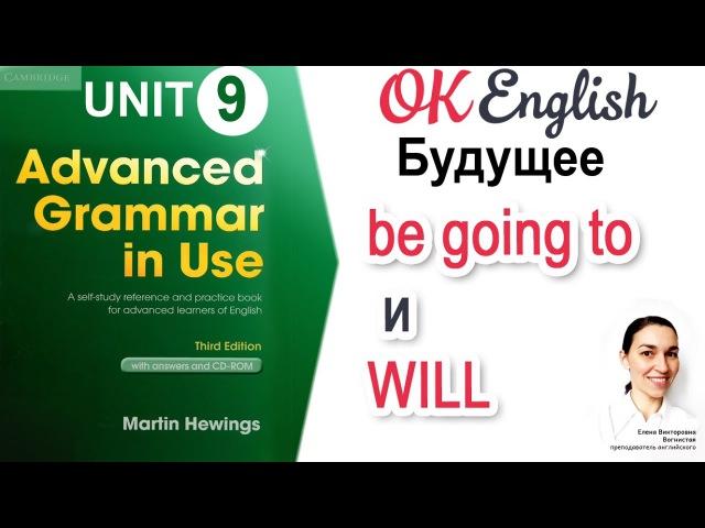 Unit 9 Will и be going to - будущее в английском. 📗Advanced English Grammar