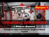 Макс Дедик Спецкласс для бойцов. Скоростно-силовая тренировка. Выпуск 1
