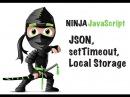 Ninja JavaScript - занятие 6 | JSON, setTimeout, Local Storage