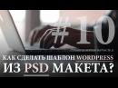 Как сделать шаблон для WordPress из PSD Макета 10. Страница Контакты. Форма контактов и карта.