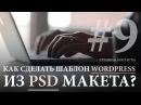 Как сделать шаблон для WordPress из PSD Макета 9. Как Сделать Страницу Контакты на WordPress.