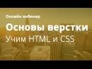 Вебинар. Основы создания и верстки сайтов. Учим HTML и CSS верстку онлайн