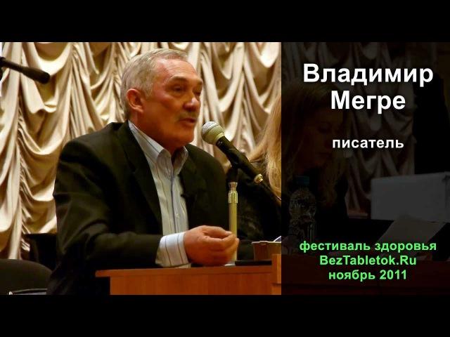 Владимир Мегре: Искренность политиков