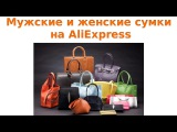 Мужские и женские сумки на AliExpress