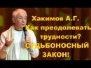 Хакимов А Г Как преодолевать трудности СУДЬБОНОСНЫЙ ЗАКОН 06 09 2016 Россия Москва