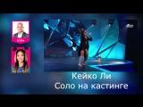 Топ танцев Кейко Ли (танцы на тнт 3 сезон)