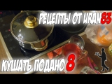 Ягодный морс из брусники и черной смородины. Рецепты от uran83. Кушать Подано #8