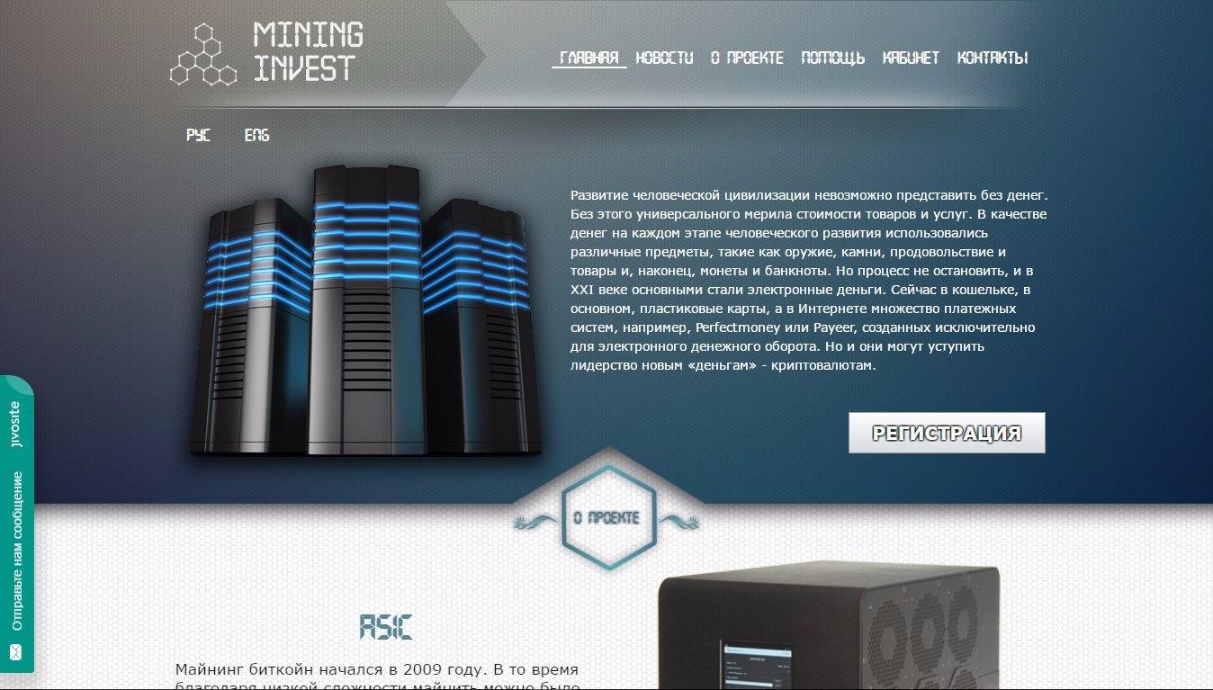 Mining Invest