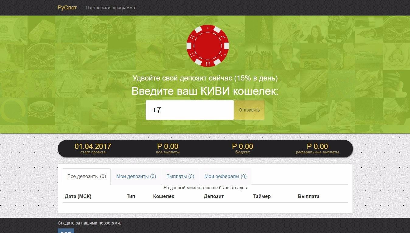 Rus Lot 55