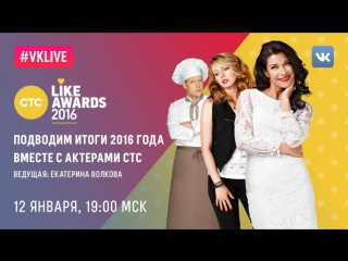 #VKLIVE: CTC Like Awards 2016