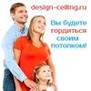 http://design-ceiling.ru/