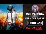 PLAYERUNKNOWN'S BATTLEGROUNDS | ТОП аналитика + SKILL(нет)