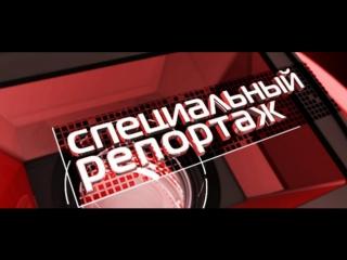 Специальный репортаж - Главный калибр / 28.11.2016