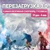 Новогодняя ПЕРЕЗАГРУЗКА 3.0