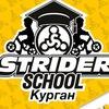 STRIDER School Курган | Беговел | Детская секция