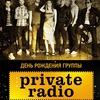 Private Radio 29/04 ДР группы клуб ЛЕС