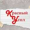 ◄ Сувениры и скрапбукинг ► Красный угол Омск.
