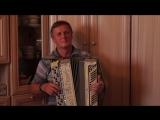 Виктор Гречкин (баян) - Галина (инструментал, баян)