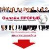Онлайн Прорыв - работа в интернете | Бизнес