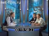 Час пик (05.08.1997) Максим Волков и Сергей Соколов