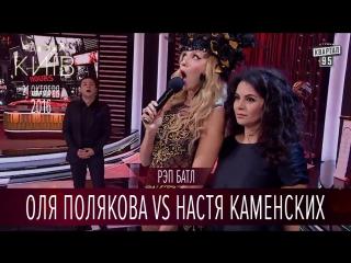 Звездный батл: Оля Полякова против Насти Каменских (Вечерний Киев, выпуск от 21.10.2016)