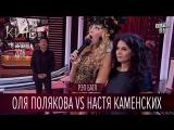Звездный батл Оля Полякова против Насти Каменских (Вечерний Киев, выпуск от 21.10.2016)