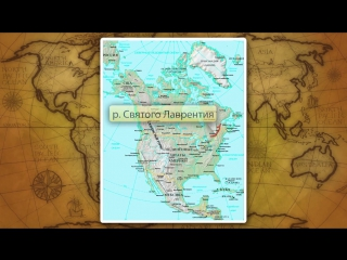 13. Географическое положение Северной Америки