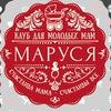 Клуб для мам и детей Маруся